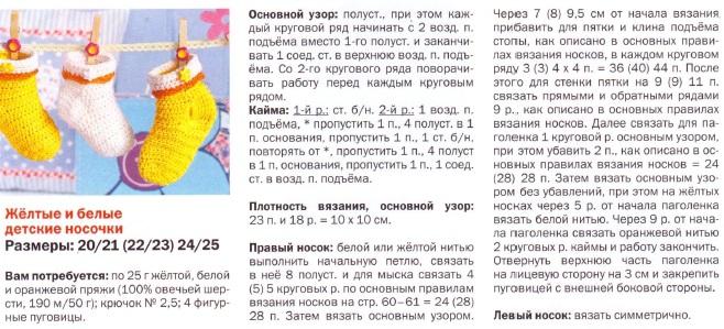 Вязание носочек спицами для детей с описанием 482