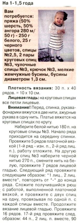 Вязания На 1.5 Годика Платья