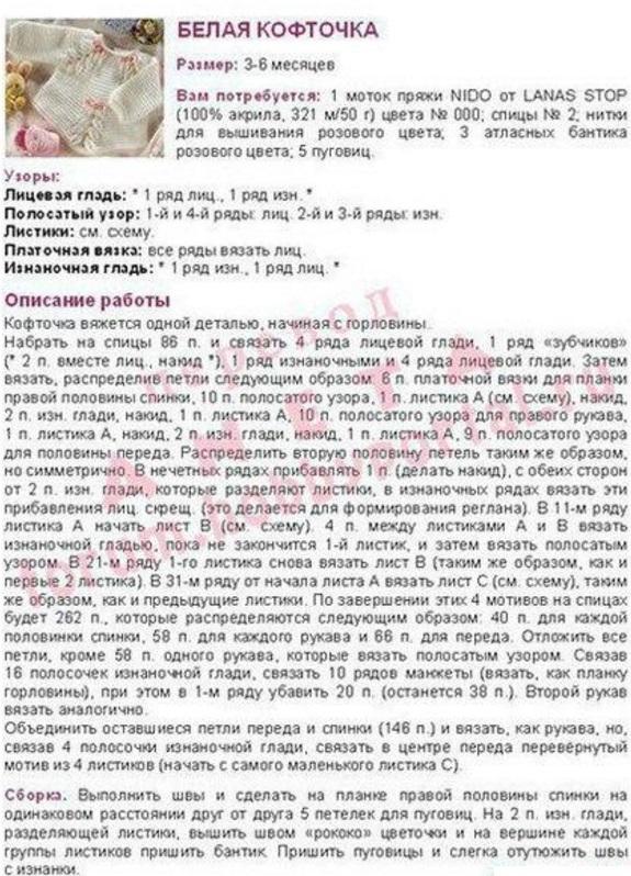 Белая кофточка для девочки спицами - описание, схемы фото
