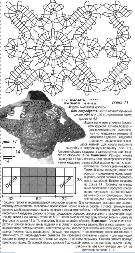 Журнал: Мода и модель.  Вязание крючком 4 2011.  Часть 1. Часть 2. Часть...
