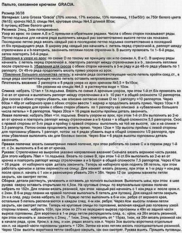 http://clubmasteric.ru/images/stories/kruchkom/palto/ajur_bpal3.jpg