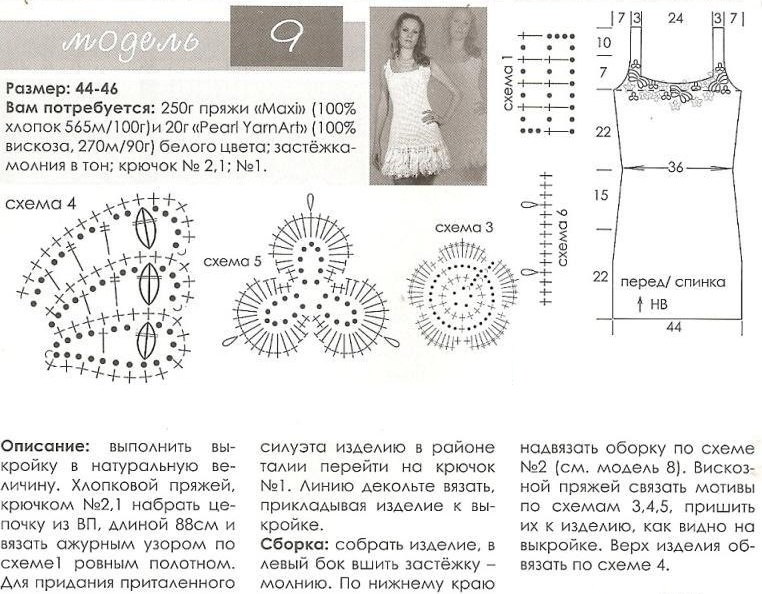 Вязание крючком платья схемы начинающих