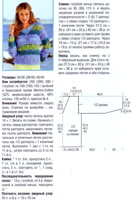 Вязаный крючком полосатый пуловер. 37058