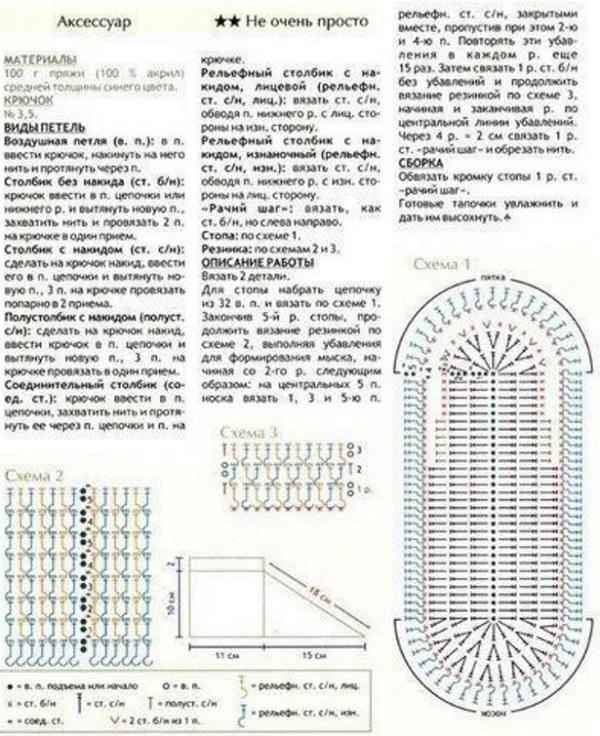 Вязание крючком домашние тапочки схемы