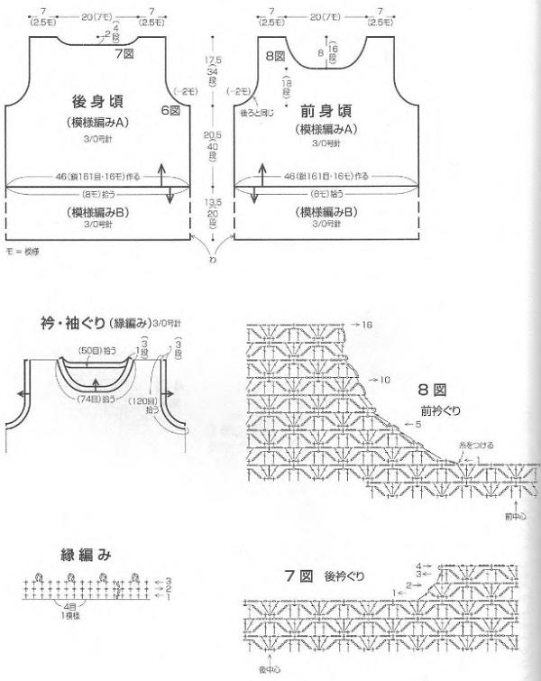 схема вязания ажурного топа крючком