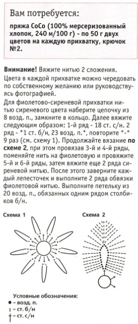/452-prihvatka-zvezda.html