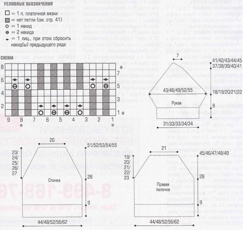 Как связать кофту регланом 46 размер