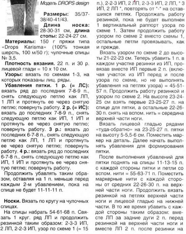 для наших стройных ножек схемки 514 фотографий ВКонтакте.