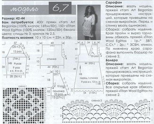 Платье крючком осень схема и описание