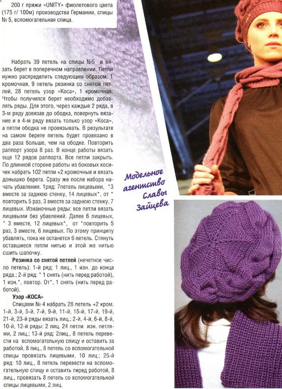 Вязание берета с косами спицами с описанием 35