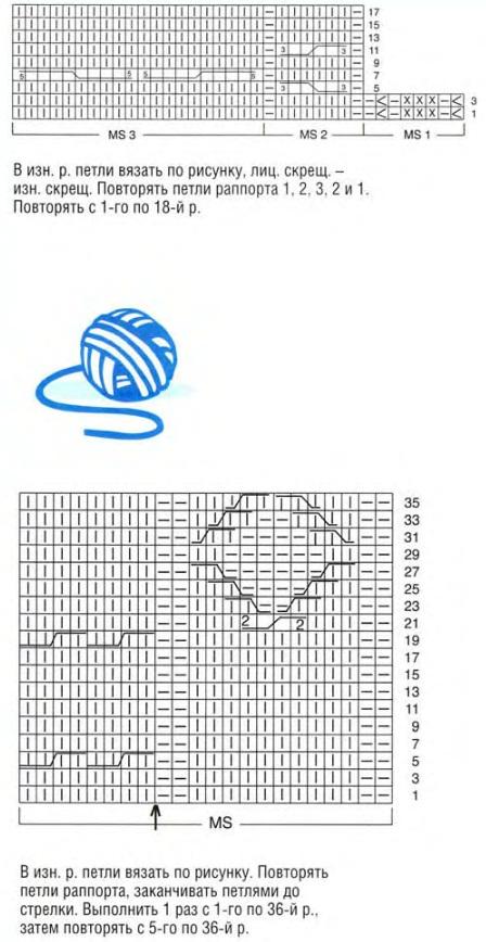Схема узора взята из журнала
