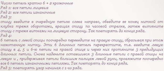 сайт clubmasteric.ru). Ажурный узор Ракушки связан спицами. Схема вязания узора Ракушки